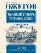 Толковый словарь русского языка. Около 100 000 слов, терминов и фразеологических выражений